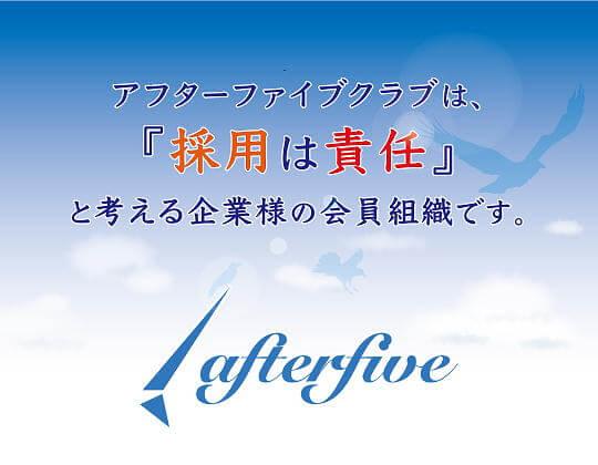 株式会社アフターファイブ